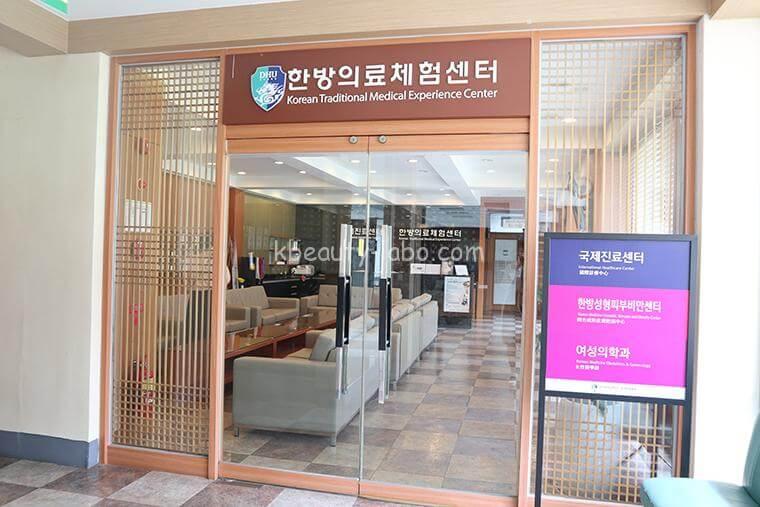 大邱韓方医療体験センター