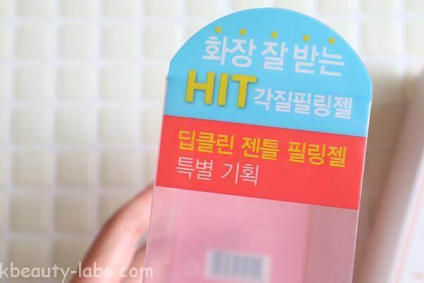 韓国carezoneピーリングジェル