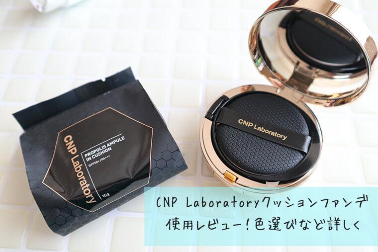 CNP laboratoryクッションファンデ