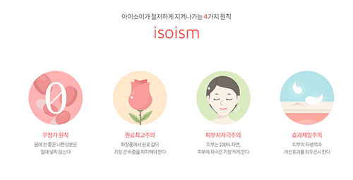 韓国isoi