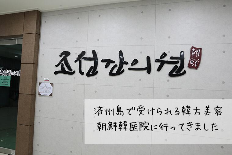 済州島朝鮮韓医院