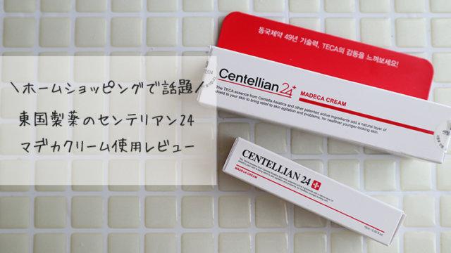 centellian24マデカクリーム
