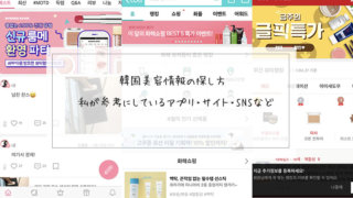 韓国美容情報