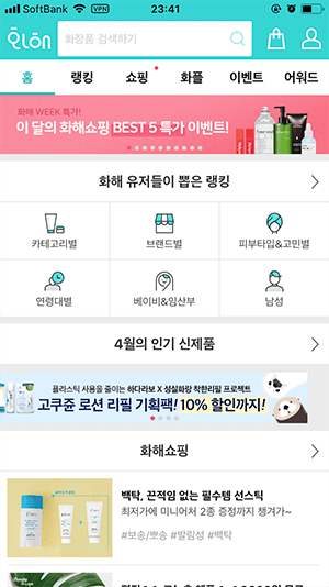韓国アプリファヘ