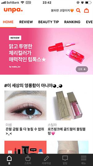 韓国アプリオンニノポーチ