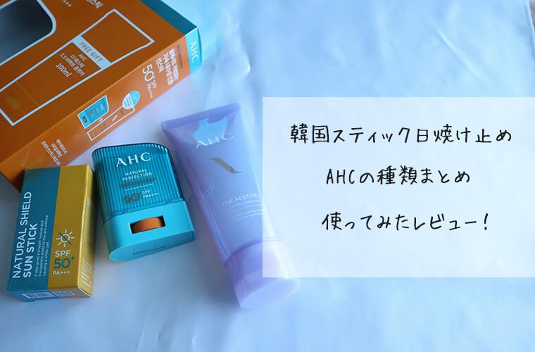 AHC日焼け止め