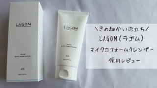 LAGOM洗顔レビュー
