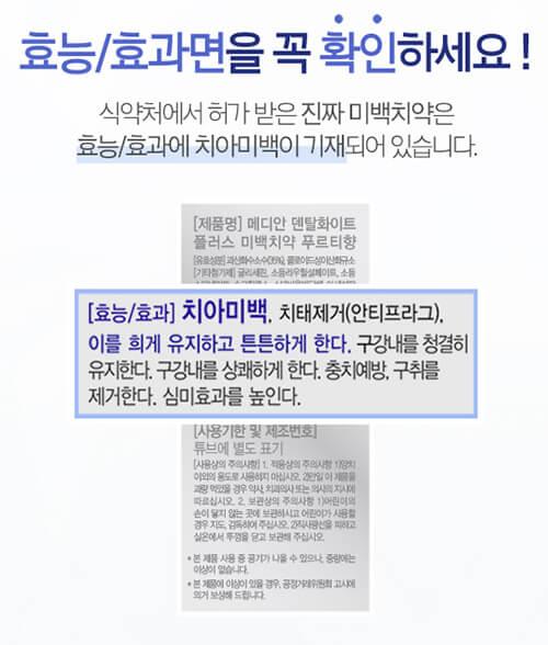韓国ホワイトニング歯磨き粉選び方