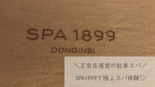 SPA1899ブログ