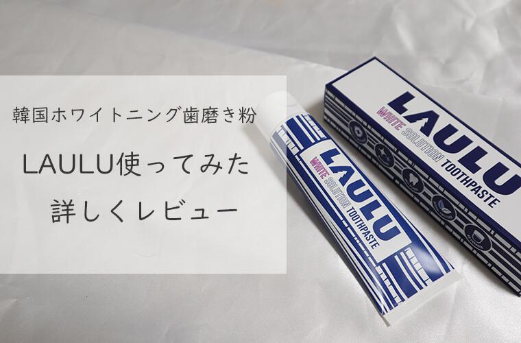 韓国ホワイトニング歯磨き粉laulu