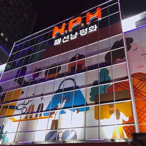 東大門NPH南平和市場