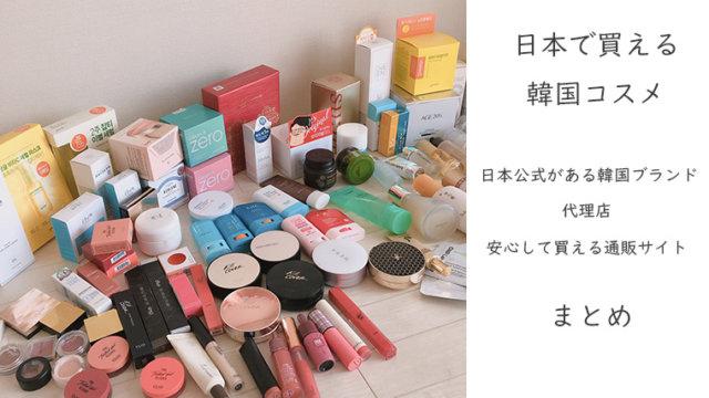 日本で買える韓国コスメ